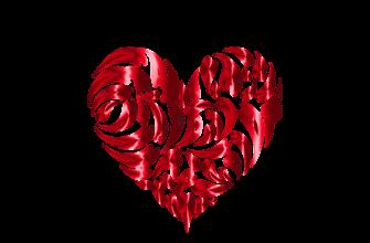 сердце страсть