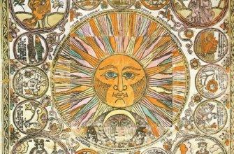 Таро знак зодиака