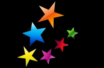звезды