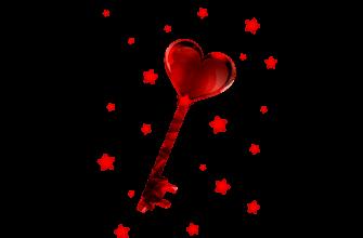 ключ к сердцу